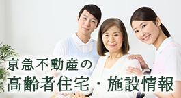 京急不動産の高齢者住宅・施設情報